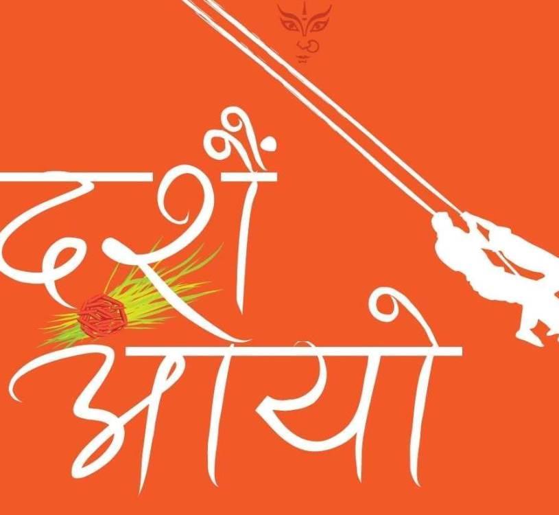 Nepali dashain geet dasai tihar song videos app 10 apk download nepali dashain geet dasai tihar song videos app 10 screenshot 1 m4hsunfo