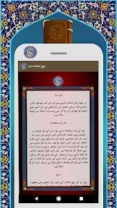 نہج البلاغہ اردو Nahjul Balagha Urdu 5.5 screenshot 9