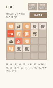 2048朝代版(小三传奇之朝代版) 1.4 screenshot 3