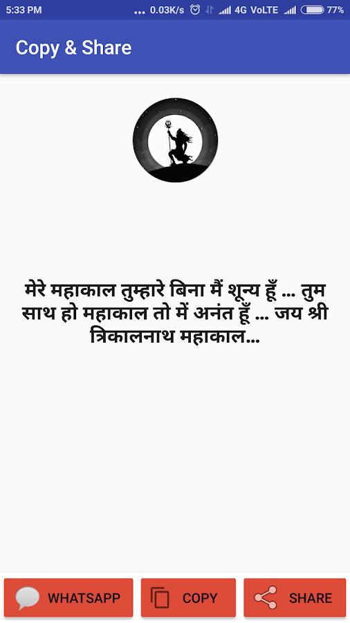 Mahakal Hindi Status Latest Attitude 10 Screenshot 2