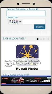 kuwait civil id checker 1.7 screenshot 1