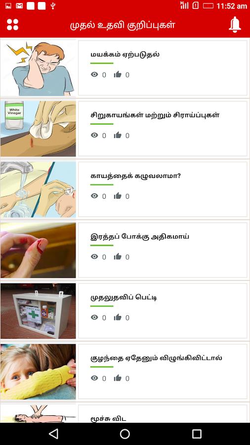 ... Basic First Aid Tips Tamil Muthaluthavi Kurippugal 1.0 screenshot 2 ...