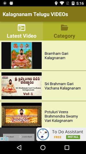 Kalagnanam Telugu VIDEOs 5 1 APK Download - Android