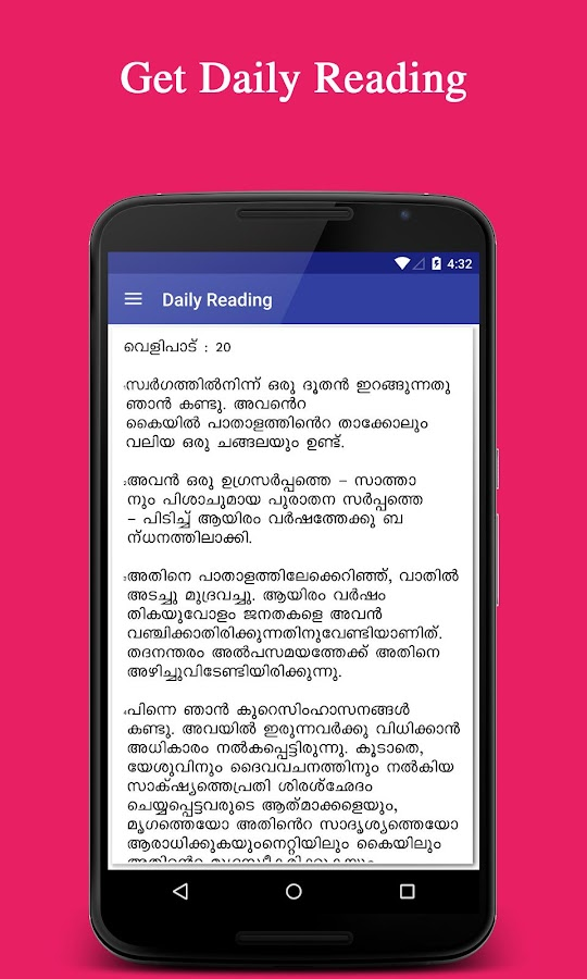 POC Malayalam Bible - Free App 3 9 1 APK Download - Android