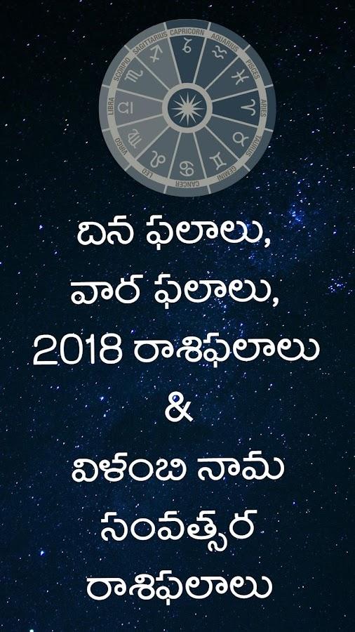 Telugu Daily Rasi Phalalu 2018 8 3 APK Download - Android