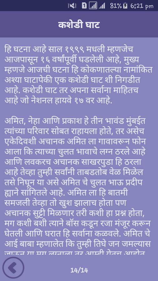 Marathi Mysterious Stories | भय कथा 1 2 APK Download