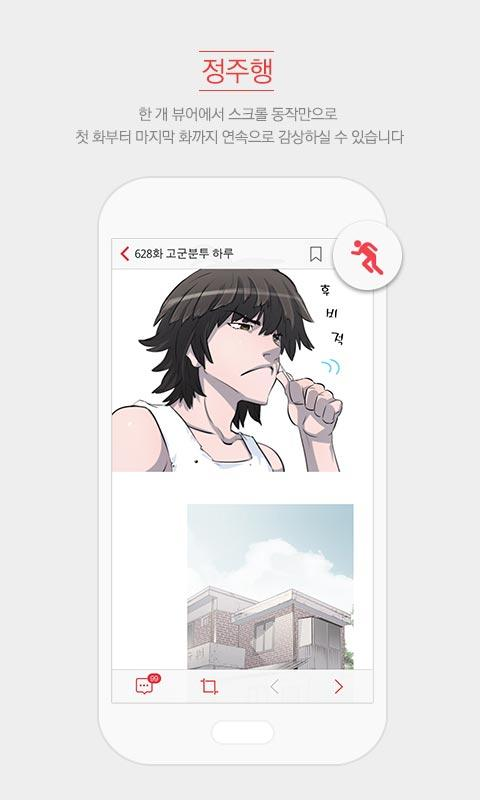 다음 웹툰(Full Ver ) -Daum Webtoon 1 1 7 APK Download
