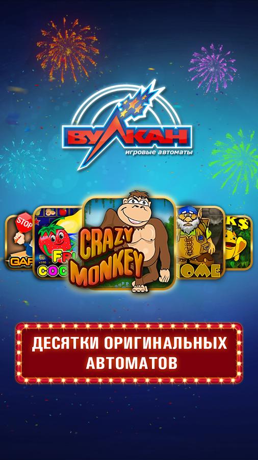 вулкан игровые автоматы apk