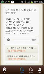 성공과 좌절 1.0 screenshot 2