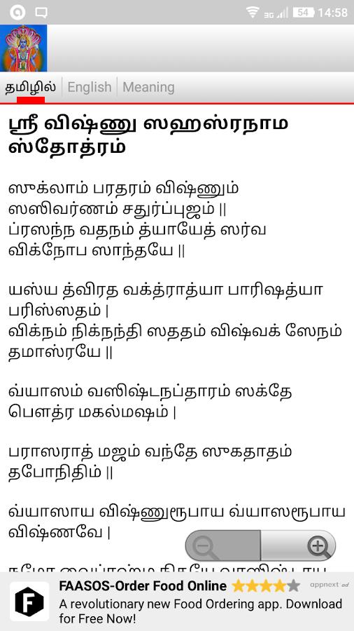 Vishnu sahasranamam free download in tamil.