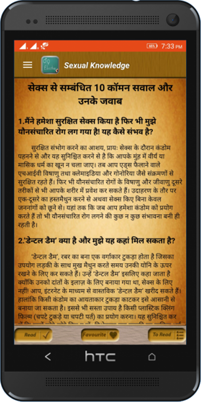 Kamasutra In Hindi 22 Apk Download - Android -9591