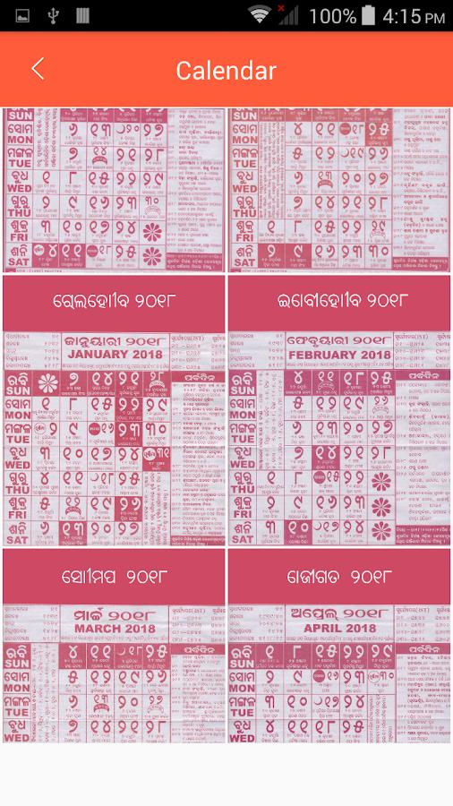 Odia Calendar 2020 March.Oriya Calendar 2018 2 0 Apk Download Android Tools Apps