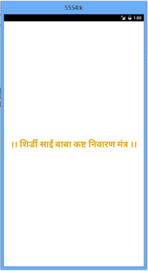 Sai Kasht Nivaran Mantra 1 0 APK Download - Android Entertainment Apps