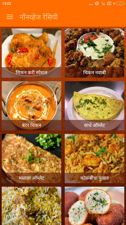 Marathi non veg recipes 11 apk download android books reference marathi non veg recipes 11 screenshot 5 forumfinder Gallery