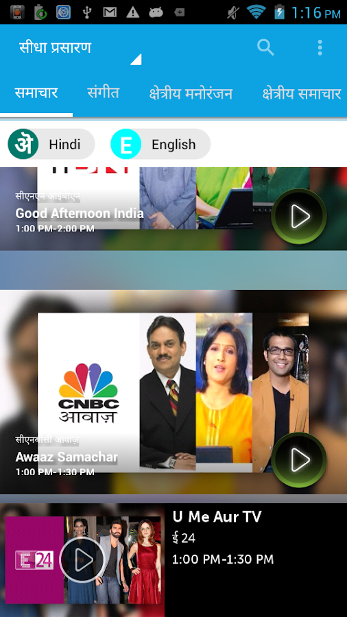 BSNL Mobile TV, Live TV APK Download - Android Entertainment Apps