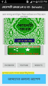 বেহেশতী জেওর, টেক্সট, ৩ এমবি Grand screenshot 1