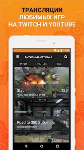 DonationAlerts – Game Streams, Chat & Donations 1.3.1 screenshot 1