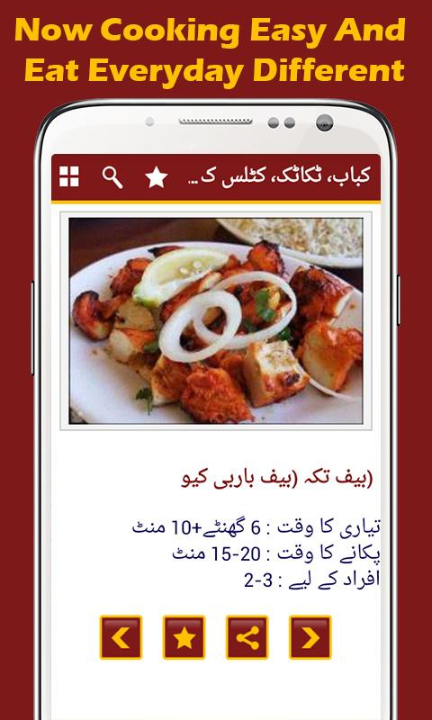 Pakistani Food Recipes In Urdu Ramzan 11 Screenshot 3