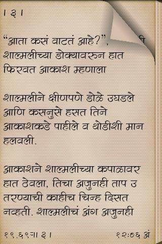Alavani - Marathi Horror Story 1 0 APK Download - Android