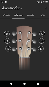 Acoustic Guitar Tuner 3.5 screenshot 2