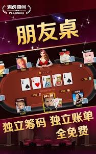 老虎德州扑克 1.035 screenshot 6