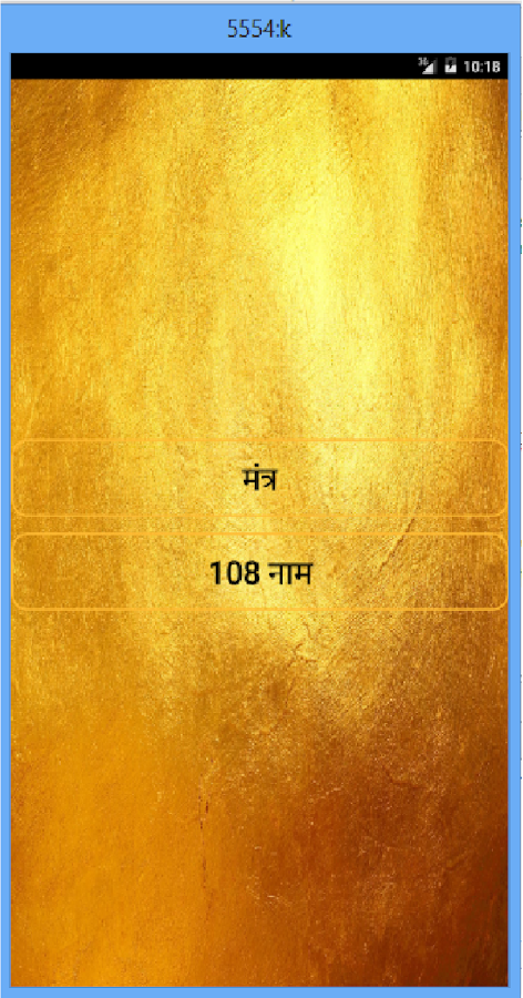 Kuber Mantra - 108 Name - PRO 1 0 APK Download - Android