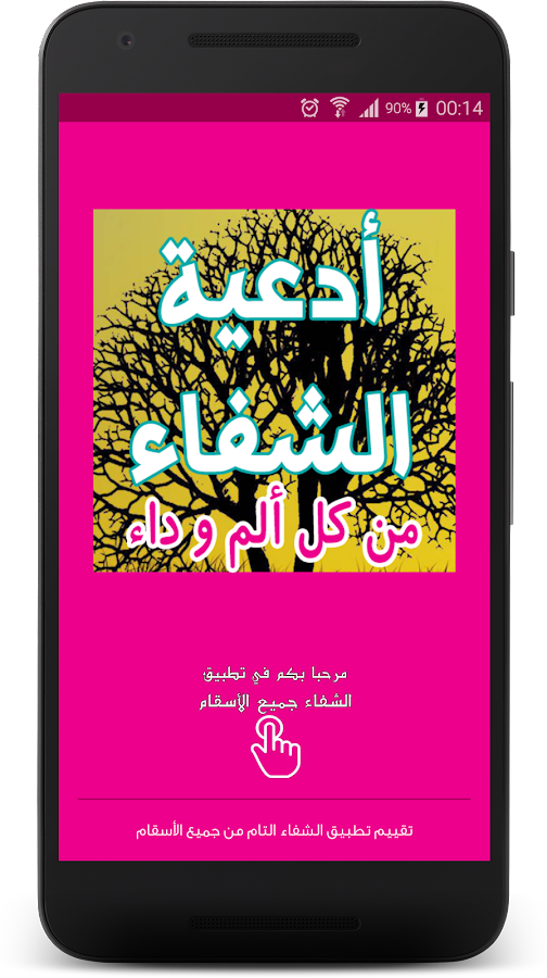 Prayers verses Koran to heal 1 0 6 APK Download - Android