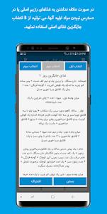 رژیم لاغری 2.1 screenshot 1