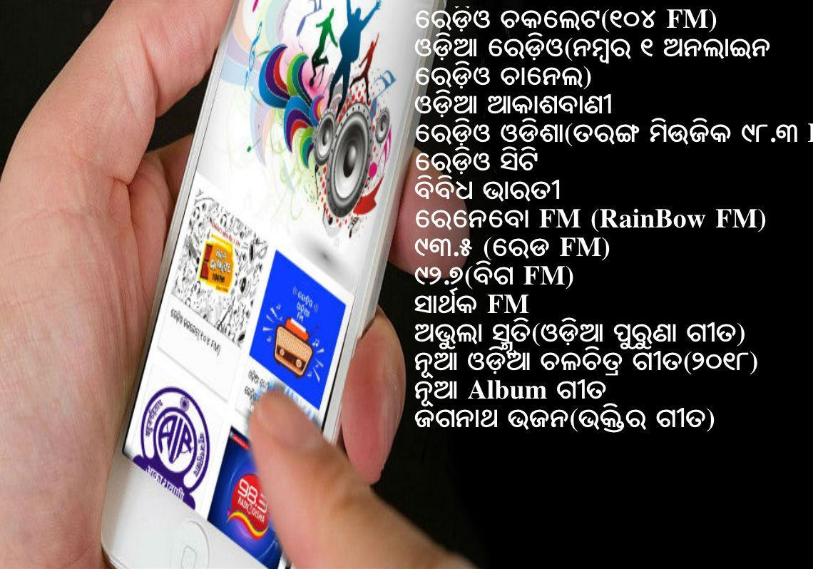 Live Fm Radio App