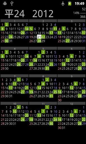 カレンダー 六曜カレンダー 2013 : 六曜友引年間カレンダー 20130101 ...