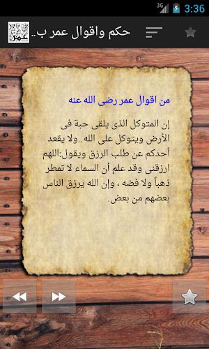 أشهر أقوال عمر بن الخطاب 3 Apk Download Android Books Reference Apps