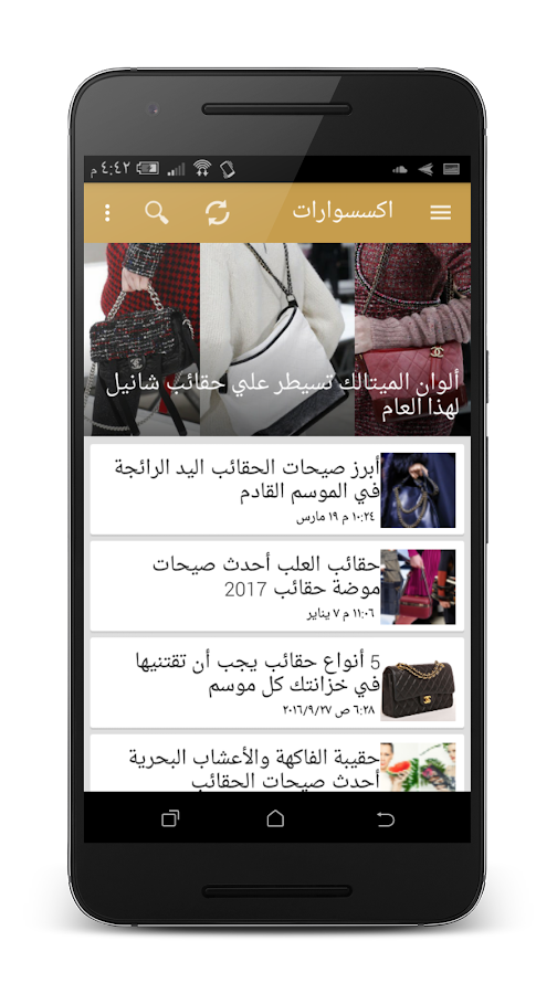 68dd80a119cc0 com.samar.accessories 2.0 APK Download - Android cats.beauty التطبيقات