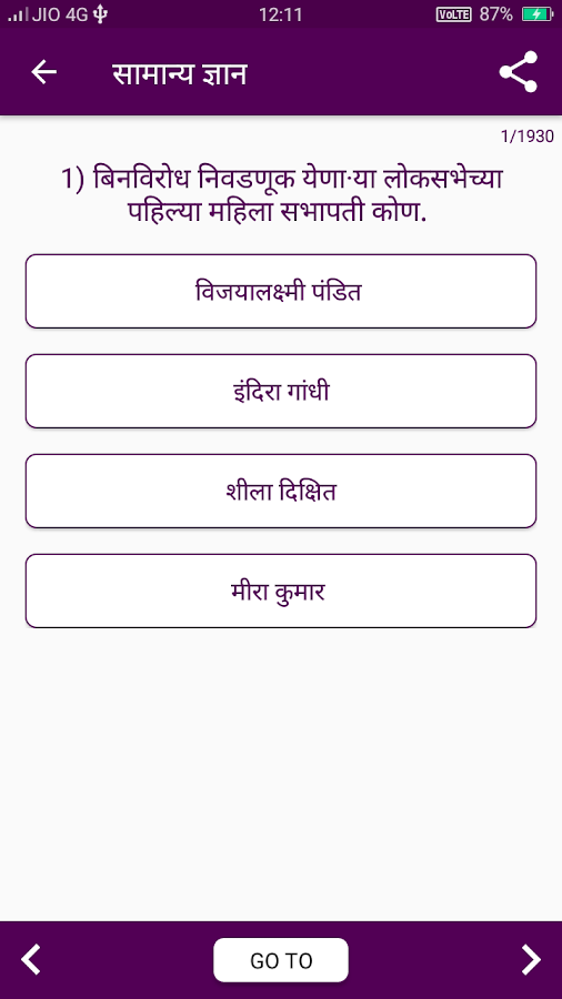 GK & Current Affairs Quiz in Marathi 2018 - MPSC 1 0 APK
