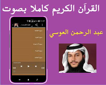 القراَن كامل عبد الرحمن العوسي 1.0 screenshot 2