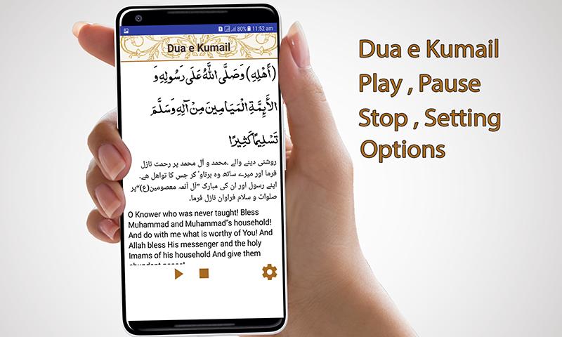 Dua e Kumail with Audio English Urdu Translations 1 0 APK