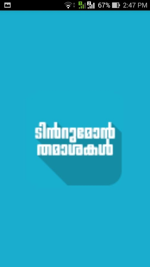 Malayalam tintumon jokes 11 apk download android entertainment apps malayalam tintumon jokes 11 screenshot 1 thecheapjerseys Image collections