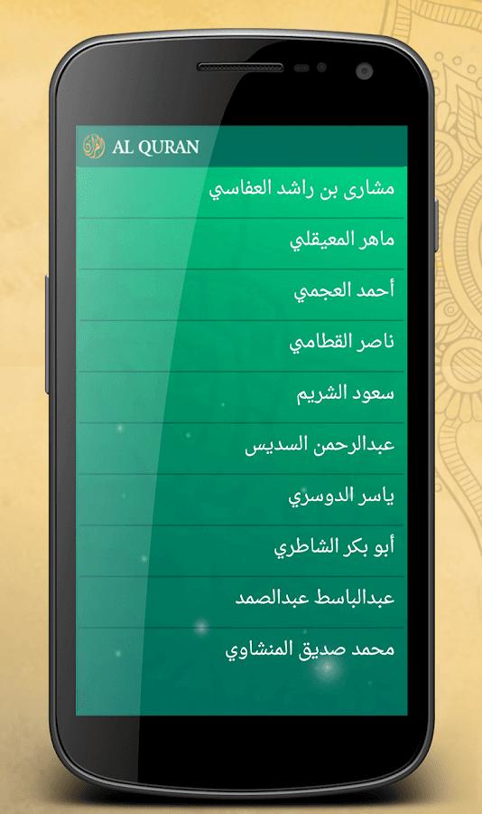 Muslim Quran explorer 2018 1 1 APK Download - Android Music & Audio Apps