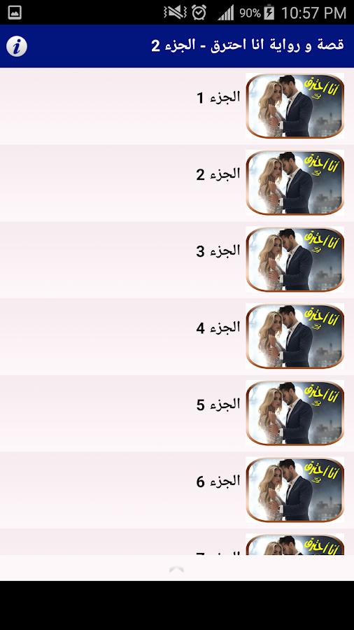2cba4d95d31d4 com.qisas riwayat.riwayat arabiya 7.5.1 APK Download - Android Books ...