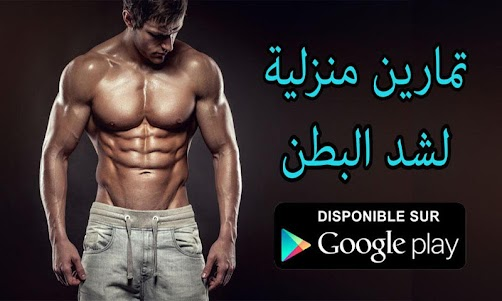 Abdominal exercises for Men and Women 2.0 screenshot 1