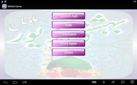 Bhishti Zewer App in Urdu 1.2 screenshot 1