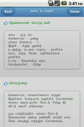 Tamil recipe lite 412 apk download android education apps tamil recipe lite 412 screenshot 11 forumfinder Images
