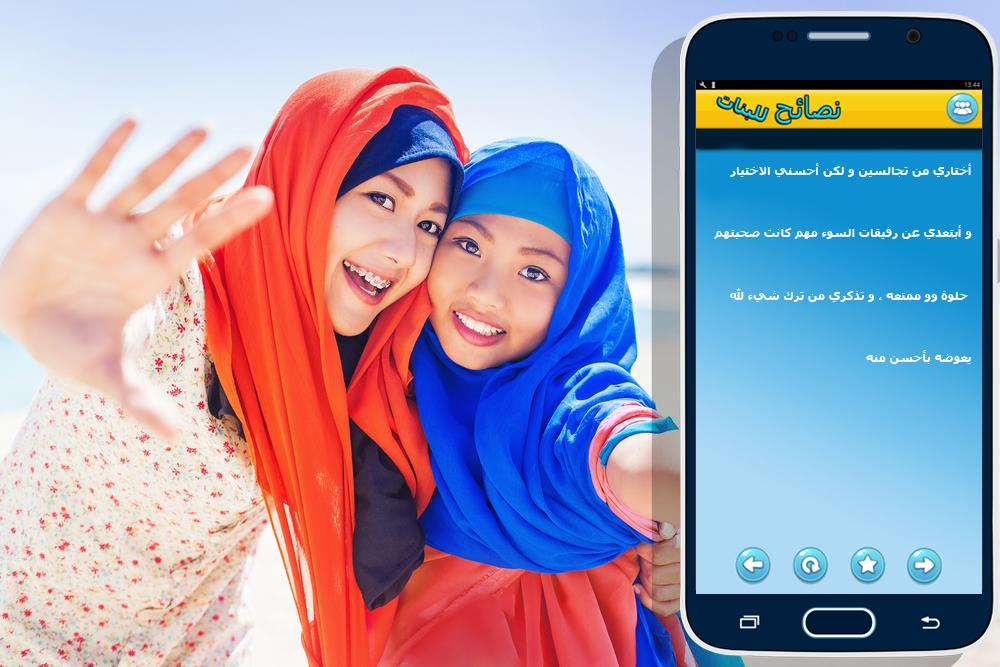 78869ff7042a9 com.nasaih.banat 1.0 APK Download - Android Lifestyle Apps