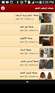 وصفات لترطيب الشعر 2.0 screenshot 3
