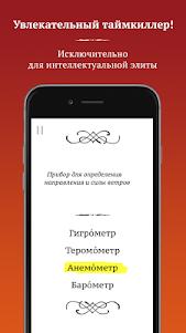Даль — угадай слово! 0.0.5 screenshot 1