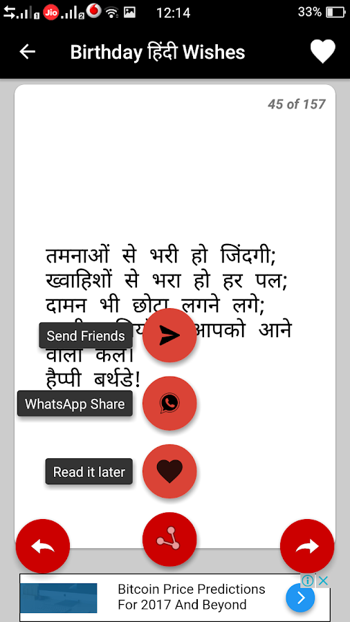 Happy Birthday Gif HIndi SMS 1 2 APK Download - Android