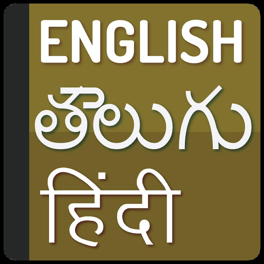 English to Telugu Translator - Hindi Dictionary 1 3 APK