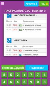 2018 ЗИМНИЕ ИГРЫ В КОРЕЕ 3.1.6z screenshot 3