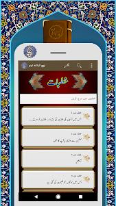 نہج البلاغہ اردو Nahjul Balagha Urdu 5.5 screenshot 3