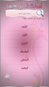 معاني الأسماء العربية 1.1 screenshot 2