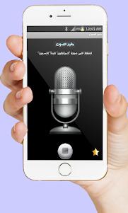com.DadilApp.VoiceChangerAR 4.0 screenshot 1
